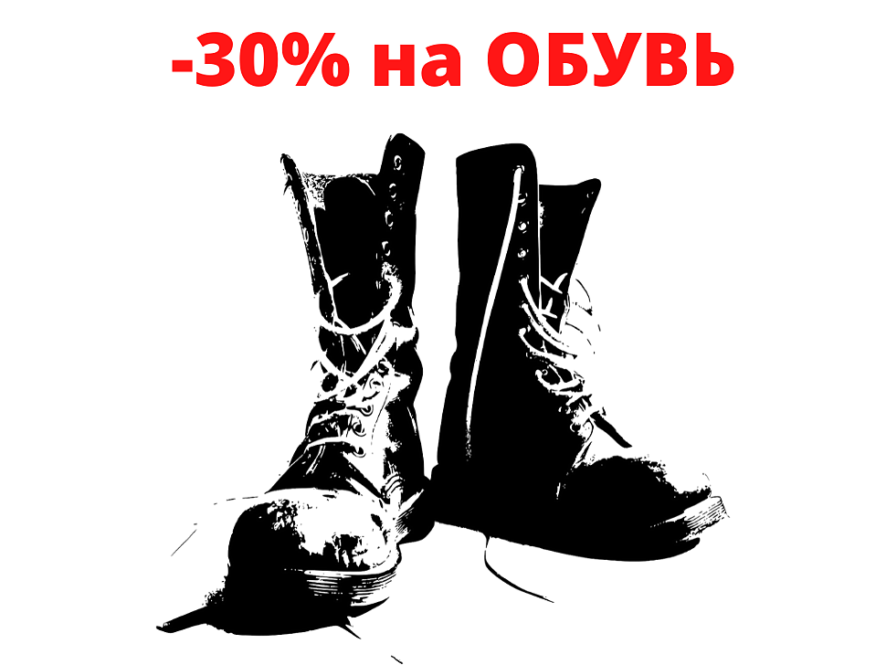 ТОЛЬКО до 1 МАРТА !  СКИДКА -30% на ВСЮ ОБУВЬ и на продукцию фирмы GARSING (обувь, одежда, снаряжение) !!!